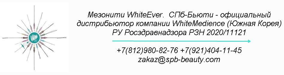 Мезонити WhiteMedience